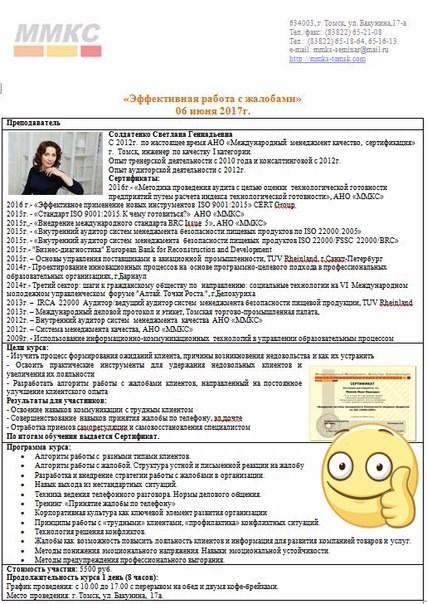 Международный менеджмент качество сертификация томск сертификация аэропорта в калуге и полигон тбо